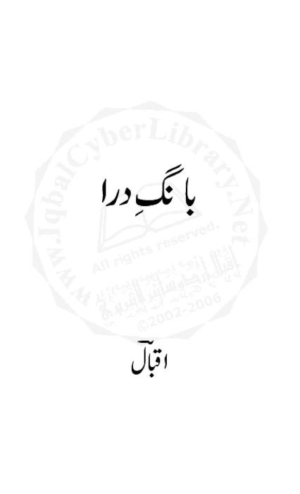 Download bang e dra volume 1 mah farhang with meanings of difficult words pdf book