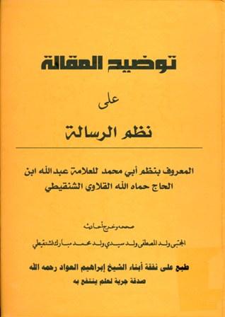 تحميل كتاب توضيح المقالة على نظم الرسالة تأليف عبد الله بن الحاج حماه الله القلاوي الشنقيطي pdf مجاناً | المكتبة الإسلامية | موقع بوكس ستريم